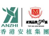 香港安植集团