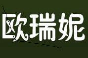 香港赛睿美佳(北京)国际化妆品有限公司