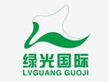 上海绿光国际化妆品有限公司