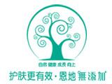 上海恩地化妆品科技有限公司