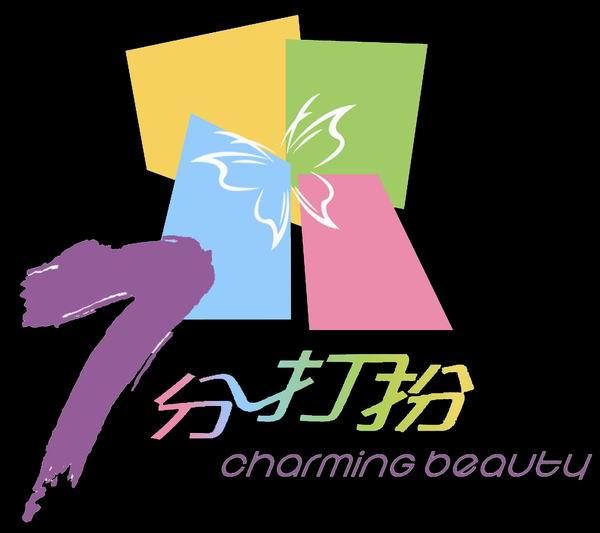 广州七分打扮艺术形象设计公司