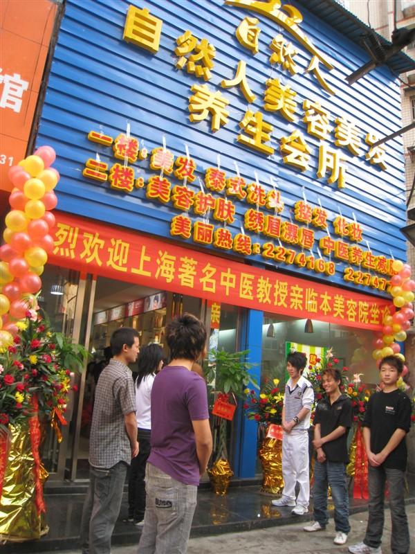 郴州自然人美容美发养生馆招聘-招聘-138job上海美容图片