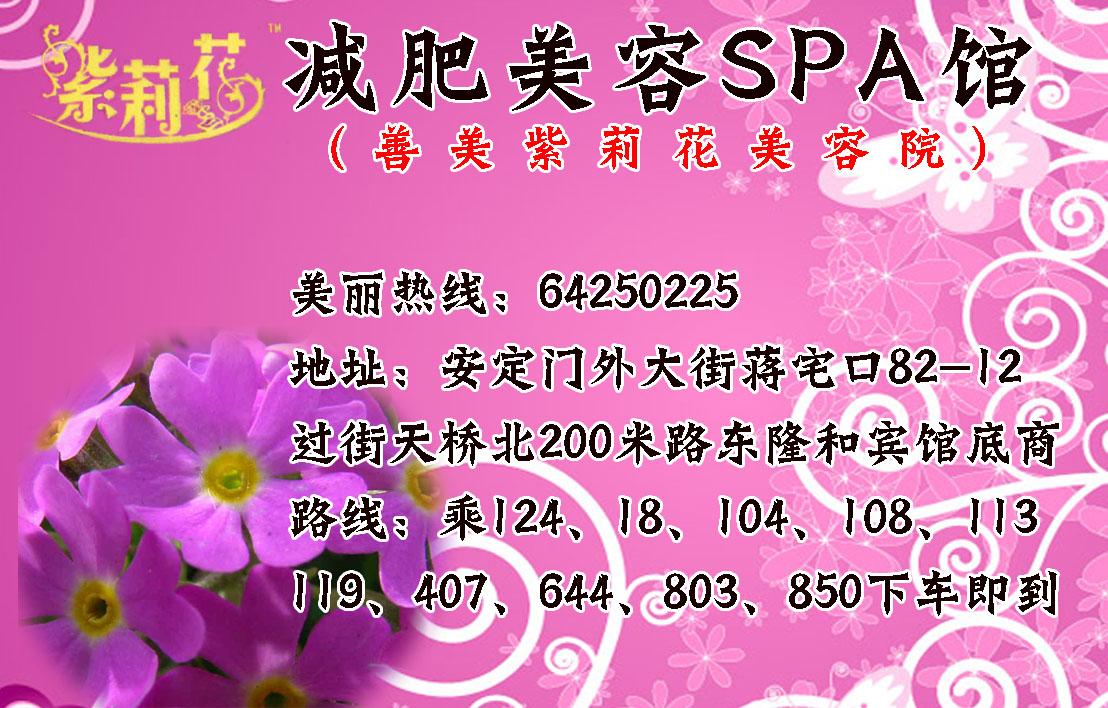 北京市善美紫莉花美容院招聘-招聘-138job上海美容图片