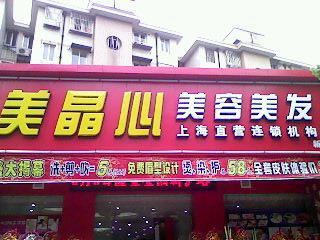 美晶心美容美发上海直营连锁店招聘-碧斯图片