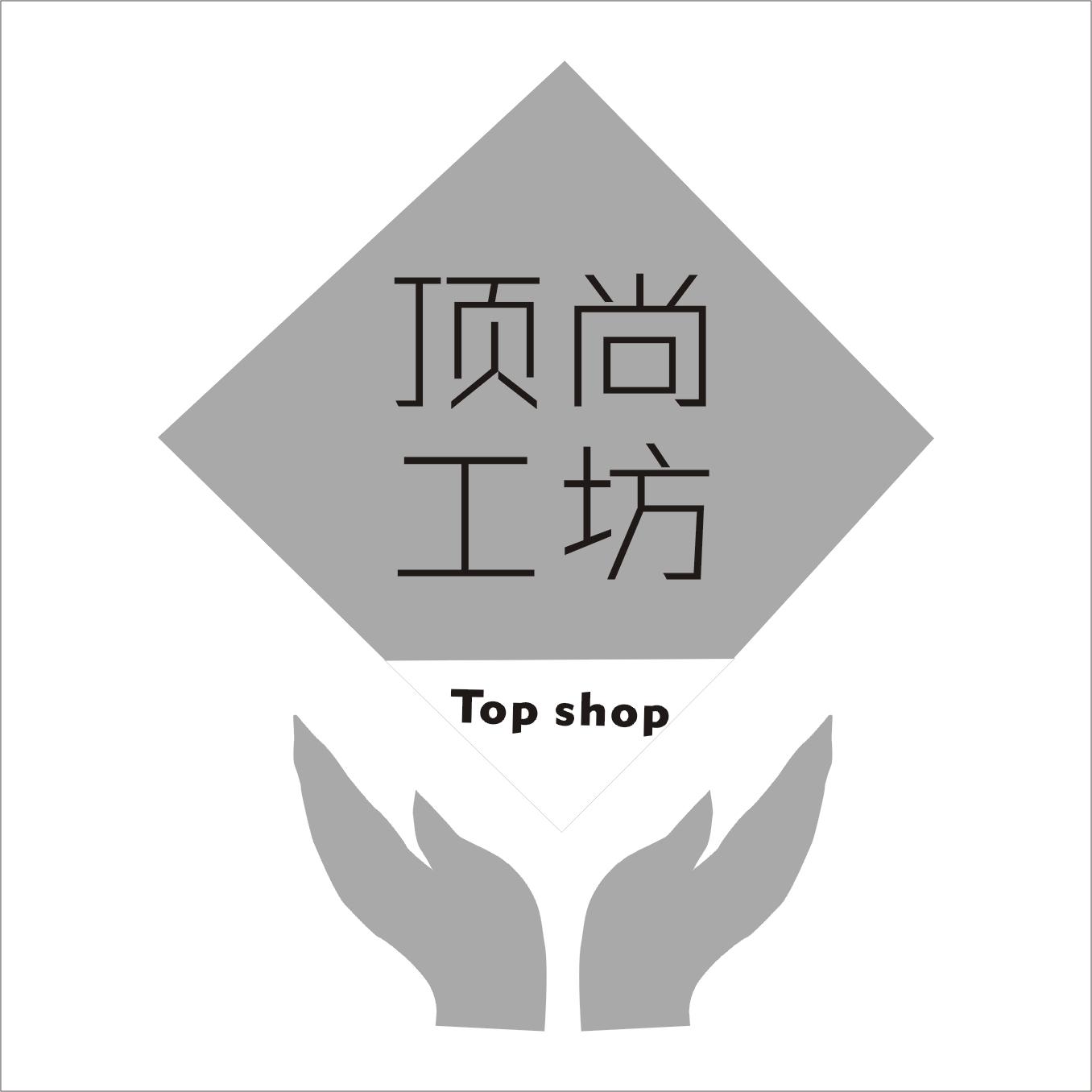 温州市顶尚工坊美发店招聘-招聘-138job上海美容人才图片