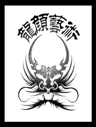 北京龙颜艺术纹身招聘-招聘-138job天津美容人才网