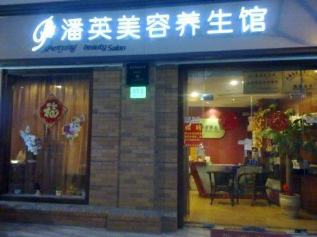 上海潘英美容院招聘-法国matis招聘-138job上海美容图片
