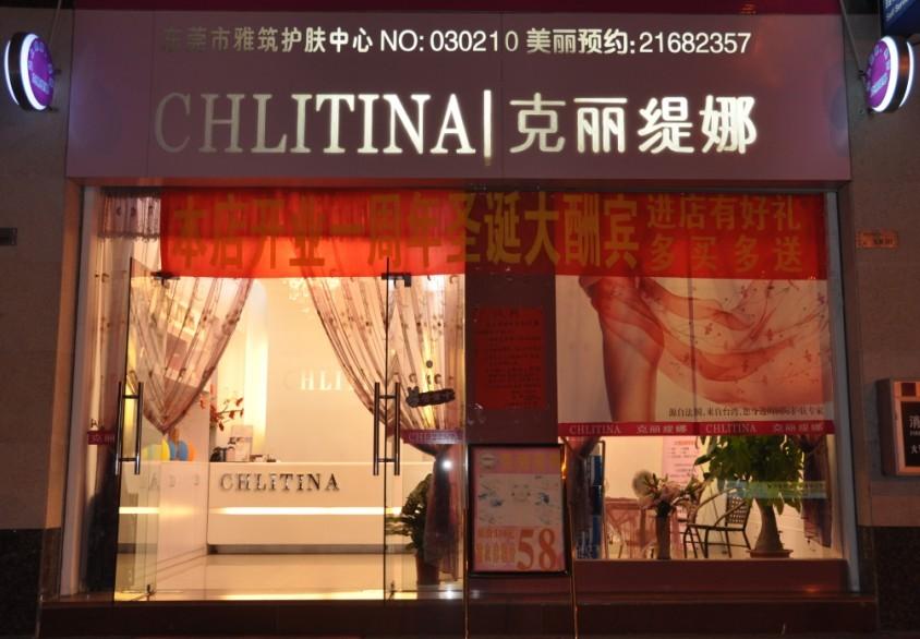 美容院招聘-克丽缇娜美容院招聘-138job上海图片