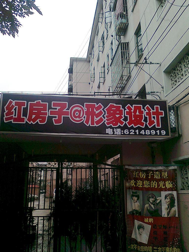 上海红房子美发招聘-威娜图片