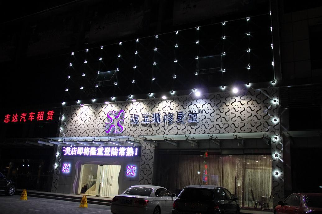江苏苏州常熟张玉珊修身堂 品牌形象图片