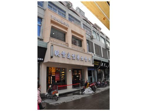 上海市青浦区晓雪新人美容美发店招聘-植丽素|贝亦美图片