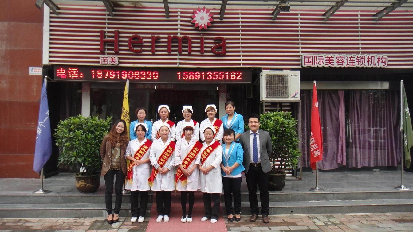 北京菡美国际化妆品有限公司咸阳分公司