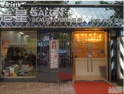 上海造星美容美发连锁招聘-施华蔻.如新图片