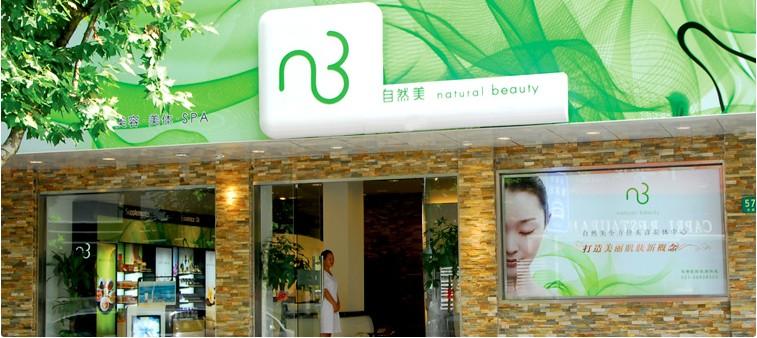 上海自然美淑媛美容院招聘-自然美招聘-138job上海图片