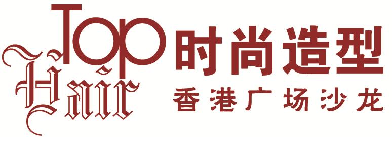 上海top hair香港广场美发沙龙招聘-top图片