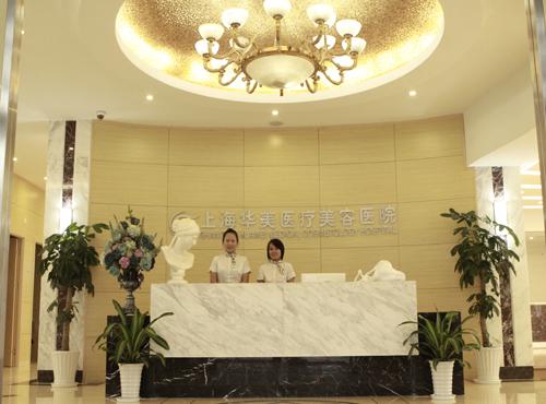 上海华美医疗美容医院整形科