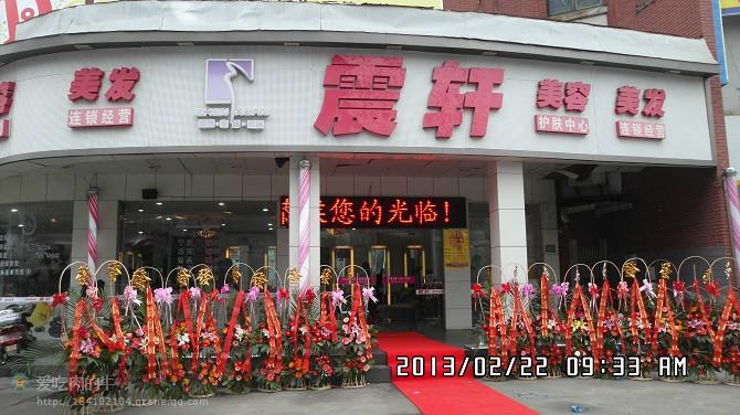 上海震轩美容美发连锁企业图片
