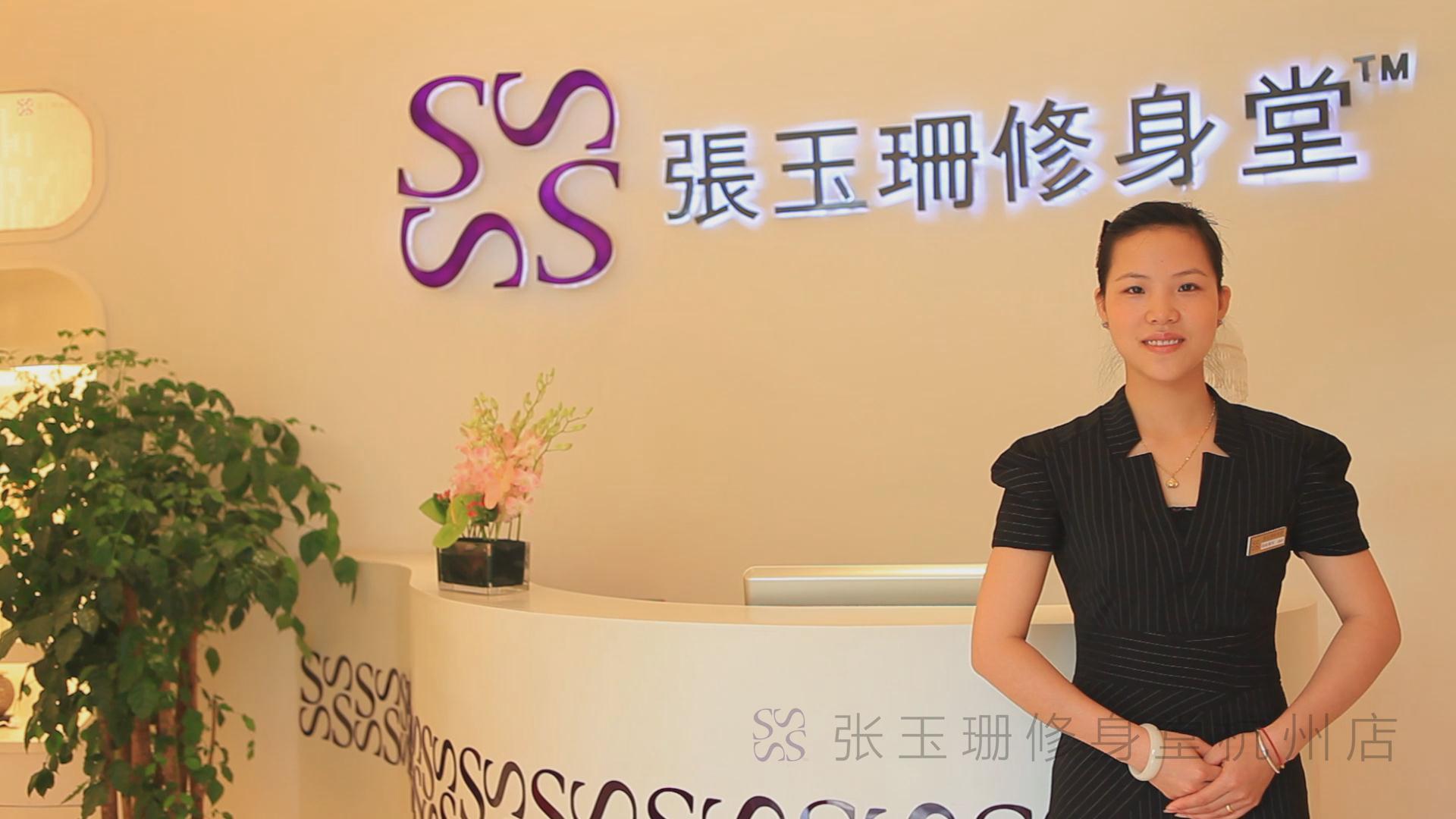 张玉珊修身堂杭州上城区纤美店 张玉珊修身堂 品牌形象图片