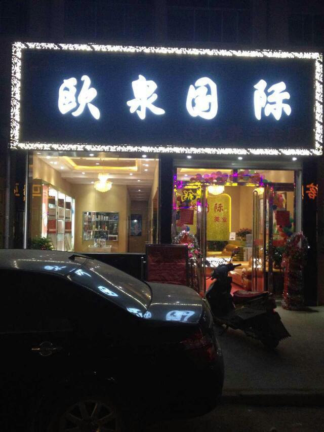 青岛金狮广场雅诗兰黛