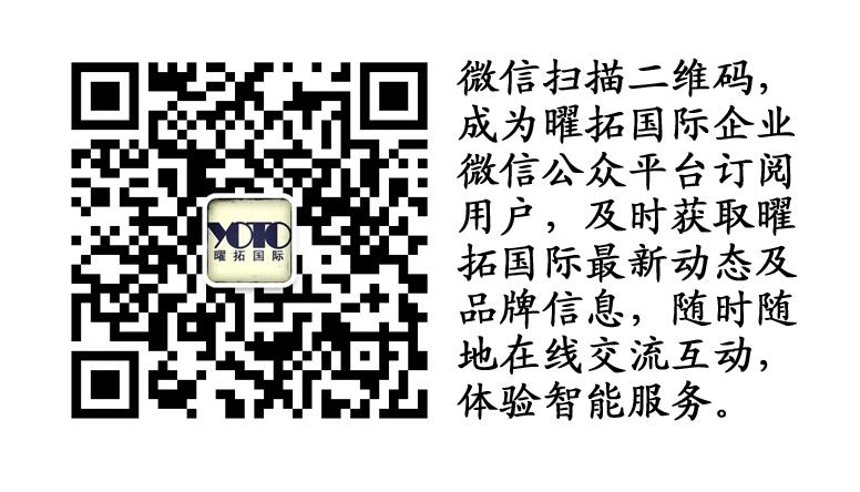 曜拓国际企业微信公众平台