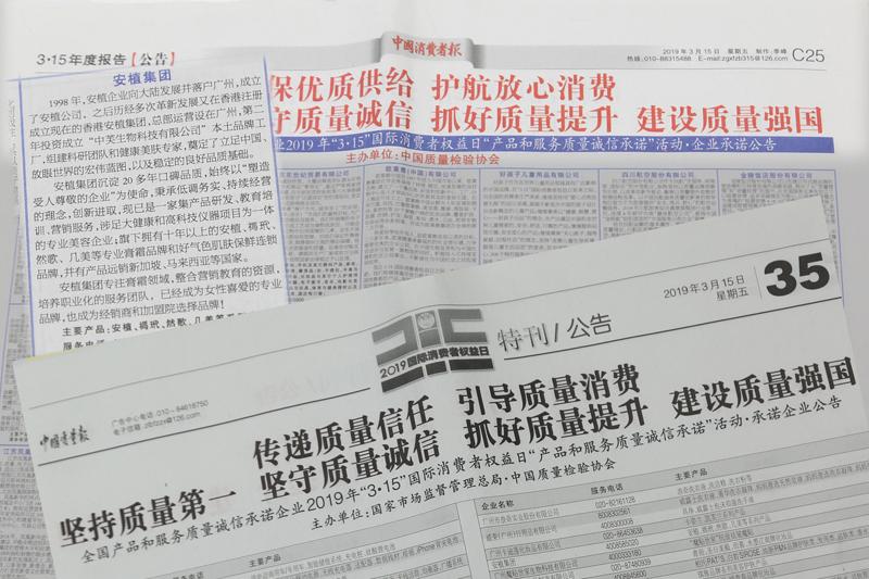 315报道《中国质量报》第35版、《中国消费者报》第C25版.jpg