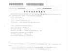 公司技术专利证书2