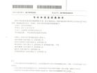 公司技术专利证书3