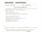 公司技术专利证书4
