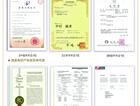 38个国家的专利证书