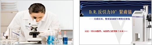 瑞�科�m D.R. 反引力10o紧肤仪