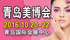 2016第30届中国(青岛)国际美容美发化妆用品博览会