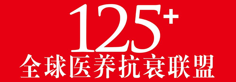 125+全球医养抗衰联盟