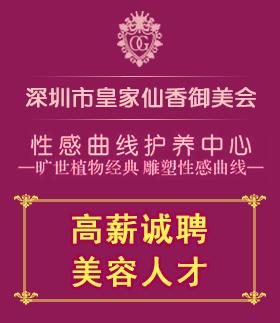 深圳市皇家仙香御美会