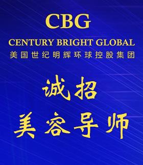 CBG美国世纪明辉环球控股集团