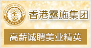 香港露施集团