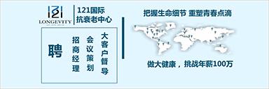 北京金海湖121健康科技有限公司