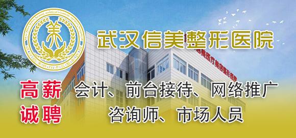 武汉信美整形医院