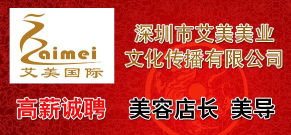 深圳市艾美美业文化传播有限公司