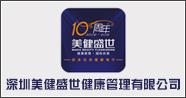 深圳美健盛世健康管理有限公司
