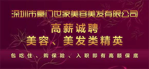 深圳市豪门世家美容美发有限公司