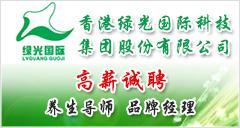香港绿光国际集团股份有限公司