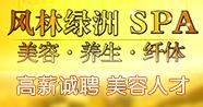 上海风林绿洲美业有限公司