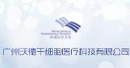 广州沃德干细胞医疗科技有限公司