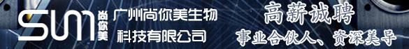 广州尚你美生物科技有限公司