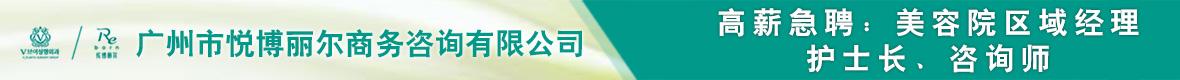 广州市悦博丽尔商务咨询有限公司
