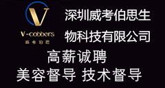 深圳威考伯思生物科技有限公司