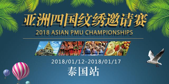2018亚洲四国纹绣邀请赛