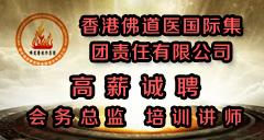 香港佛道医国际集团责任有限公司