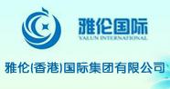 雅伦(香港)国际集团有限公司