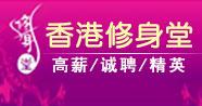 上海艺瑾化妆品有限公司(香港修身堂)